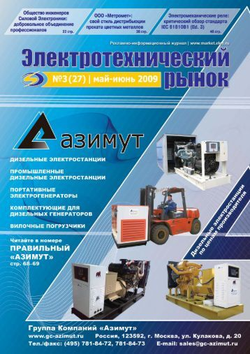 Журнал «Электротехнический рынок» №3 (27) май-июнь 2009 г.