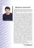 Журнал «Электротехнический рынок» №3 (27) май-июнь 2009 г. - Page 3