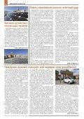 Журнал «Электротехнический рынок» №3 (27) май-июнь 2009 г. - Page 6