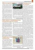 Журнал «Электротехнический рынок» №3 (27) май-июнь 2009 г. - Page 7