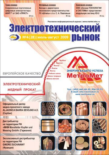 Журнал «Электротехнический рынок» №4 (28) июль-август 2009 г.
