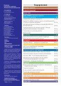 Журнал «Электротехнический рынок» №4 (28) июль-август 2009 г. - Page 5