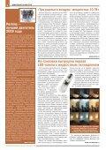 Журнал «Электротехнический рынок» №4 (28) июль-август 2009 г. - Page 6