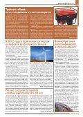 Журнал «Электротехнический рынок» №4 (28) июль-август 2009 г. - Page 7