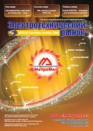 Журнал «Электротехнический рынок» №5 (29) сентябрь-октябрь 2009 г.