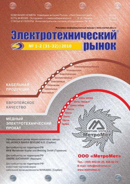 Журнал «Электротехнический рынок» №1-2 (31-32) январь-апрель 2010 г.
