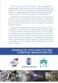 Журнал «Электротехнический рынок» №1-2 (31-32) январь-апрель 2010 г. - Page 3