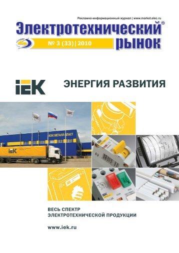 Журнал «Электротехнический рынок» №3 (33) май-июнь 2010 г.