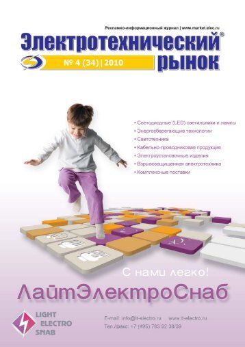 Журнал «Электротехнический рынок» №4 (34) июль-август 2010 г.