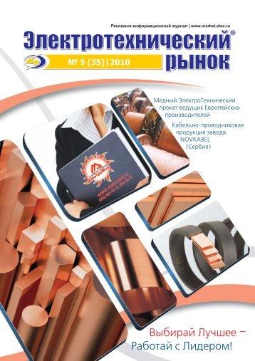 Журнал «Электротехнический рынок» №5 (35) сентябрь-октябрь 2010 г.