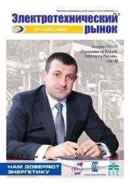 Журнал «Электротехнический рынок» №6 (36) ноябрь-декабрь 2010 г.