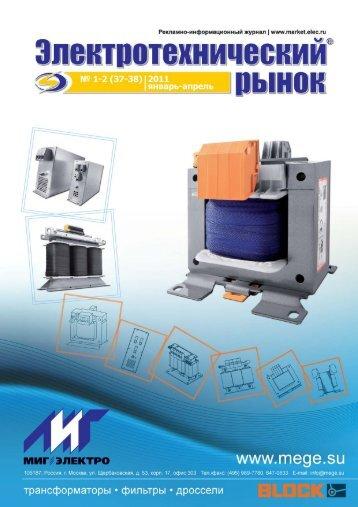 Журнал «Электротехнический рынок» №1-2 (37-38) январь-апрель 2011 г.