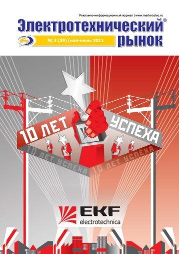 Журнал «Электротехнический рынок» №3 (39) май-июнь 2011 г.