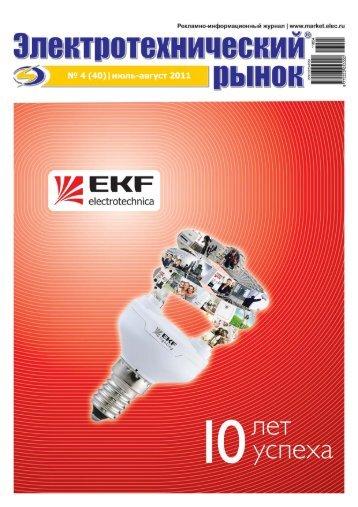 Журнал «Электротехнический рынок» №4 (40) июль-август 2011 г.