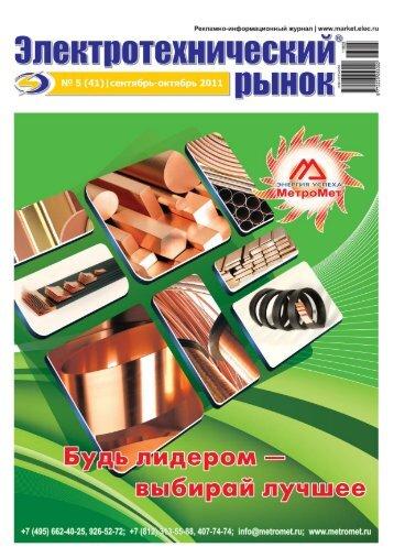 Журнал «Электротехнический рынок» №5 (41) сентябрь-октябрь 2011 г.