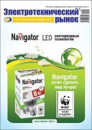 Журнал «Электротехнический рынок» №6 (42) ноябрь-декабрь 2011 г.