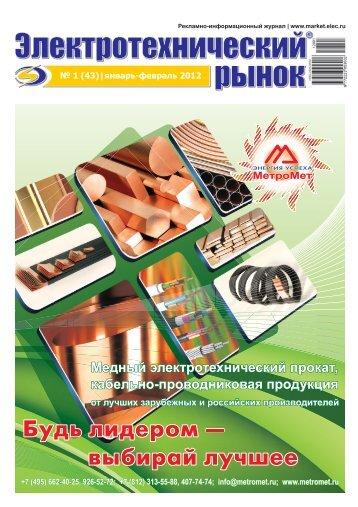 Журнал «Электротехнический рынок» №1 (43) январь-февраль 2012 г.