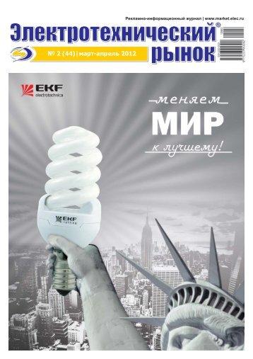 Журнал «Электротехнический рынок» №2 (44) март-апрель 2012 г.