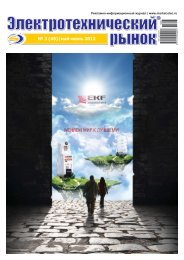 Журнал «Электротехнический рынок» №3 (45) май-июнь 2012 г.