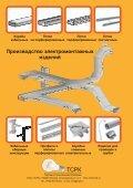 Журнал «Электротехнический рынок» №3 (45) май-июнь 2012 г. - Page 2