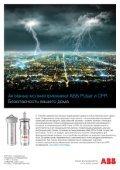 Журнал «Электротехнический рынок» №3 (45) май-июнь 2012 г. - Page 3