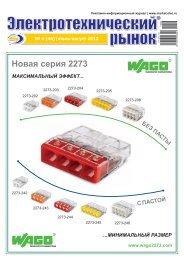 Журнал «Электротехнический рынок» №4 (46) июль-август 2012 г.