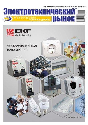 Журнал «Электротехнический рынок» №5-6 (47-48) сентябрь-декабрь 2012 г.