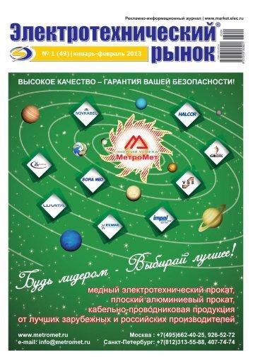 Журнал «Электротехнический рынок» №1 (49) январь-февраль 2013 г.