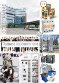 Журнал «Электротехнический рынок» №1 (49) январь-февраль 2013 г. - Page 4