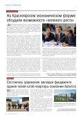 Журнал «Электротехнический рынок» №1 (49) январь-февраль 2013 г. - Page 6