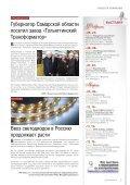 Журнал «Электротехнический рынок» №1 (49) январь-февраль 2013 г. - Page 7