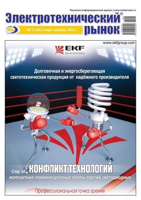 Журнал «Электротехнический рынок» №2 (50) март-апрель 2013 г.