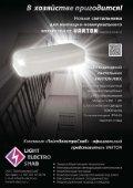 Журнал «Электротехнический рынок» №2 (50) март-апрель 2013 г. - Page 2