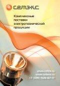 Журнал «Электротехнический рынок» №2 (50) март-апрель 2013 г. - Page 3