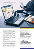 Журнал «Электротехнический рынок» №2 (50) март-апрель 2013 г. - Page 4