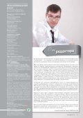 Журнал «Электротехнический рынок» №2 (50) март-апрель 2013 г. - Page 5