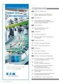 Журнал «Электротехнический рынок» №2 (50) март-апрель 2013 г. - Page 6