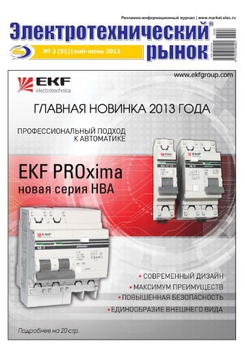 Журнал «Электротехнический рынок» №3 (51) май-июнь 2013 г.