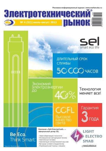 Журнал «Электротехнический рынок» №4 (52) июль-август 2013 г.