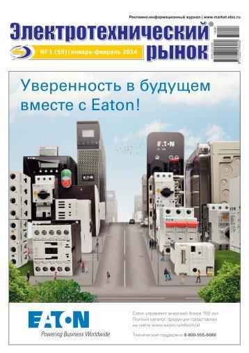 Журнал «Электротехнический рынок» №1 (55) январь-февраль 2014 г.
