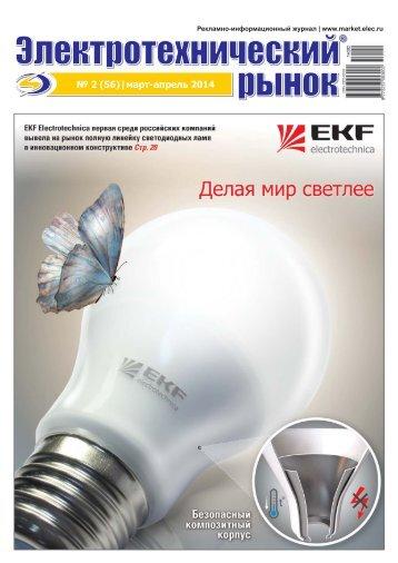 Журнал «Электротехнический рынок» №2 (56) март-апрель 2014 г.