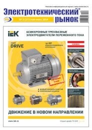 Журнал «Электротехнический рынок» №3 (57) май-июнь 2014 г.