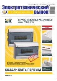 Журнал «Электротехнический рынок» №4 (58) июль-август 2014 г.