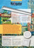 Журнал «Электротехнический рынок» №4 (58) июль-август 2014 г. - Page 2
