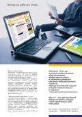 Журнал «Электротехнический рынок» №4 (58) июль-август 2014 г. - Page 5