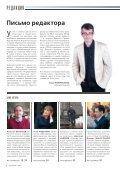 Журнал «Электротехнический рынок» №4 (58) июль-август 2014 г. - Page 6