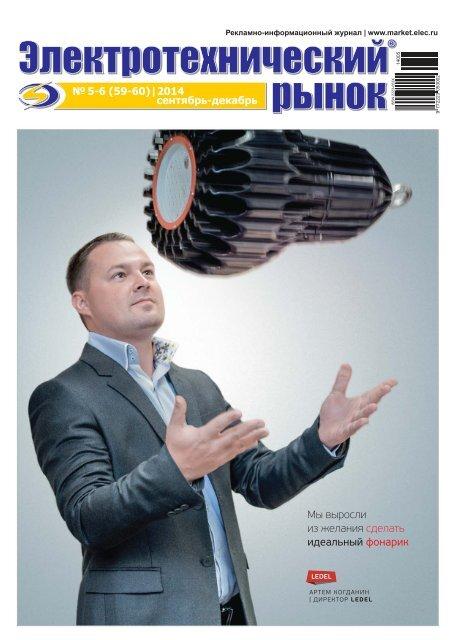 Журнал «Электротехнический рынок» №5-6 (59-60) сентябрь-декабрь 2014 г.