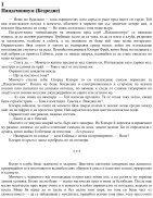 Kasandra Klear - Relikvite na smartnite 01 - Grad ot kosti - Page 5
