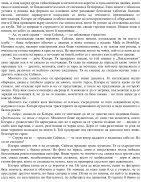 Kasandra Klear - Relikvite na smartnite 01 - Grad ot kosti - Page 7