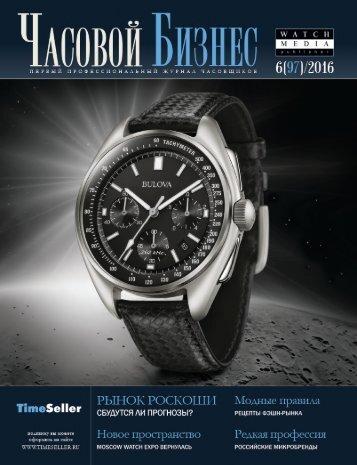 Журнал Часовой Бизнес №6-2016